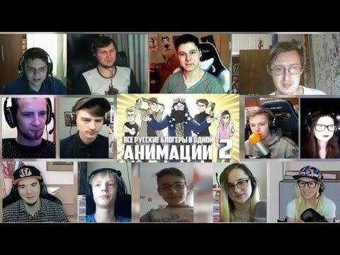 [REUPLOAD]All Russian bloggers in one animation! 2 | Rikani | RUSSIAN REACTION MASHUP