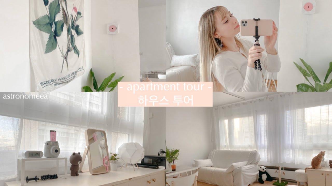 ༉ apartment tour soft aesthetic┊ 하우스 투어