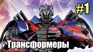 ТРАНСФОРМЕРЫ Битва за Темную Искру {Transformers} часть 1 — Ремастер Летсплея