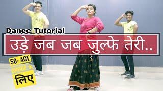 🆕ude Jab Jab Zulfe Teri Dance Tutorial - For Parents Dance Performance | Parveen Sharma Tutorial