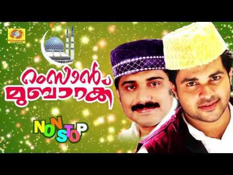 Ramzan Mubarak   Ramzan Special Songs   Islamic Devotional Songs   Malayalam Mappilapattukal