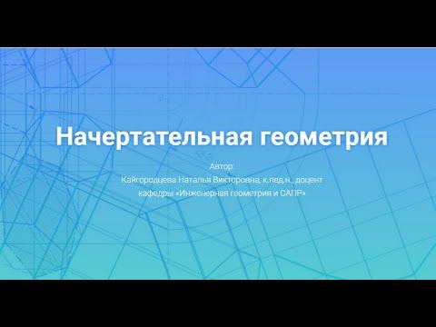 Курс лекций по начертательной геометрии