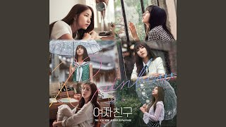 Download Summer Rain (여름비)