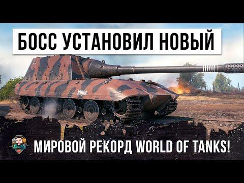 БОЛЬШОЙ БОСС WORLD OF TANKS УСТАНОВИЛ НОВЫЙ МИРОВОЙ РЕКОРД!