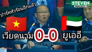 ไฮไลท์เวียดนาม 0-0ยูเออี AFC U23 ชิงแชมป์เอเชีย 2020