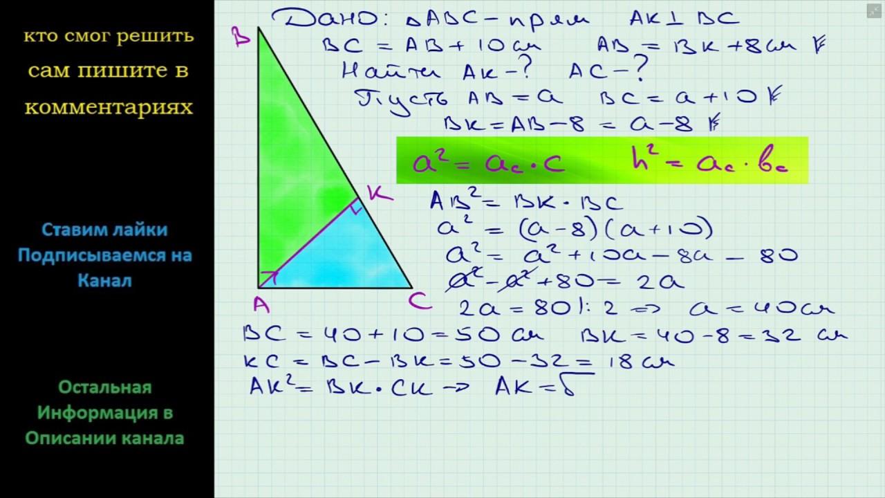 Геометрия Найдите меньший катет прямоугольного треугольника и его высоту, проведенную к гипотенузе