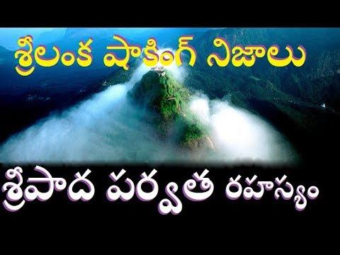 శ్రీలంక గురించి  తెలియని విషయాలు// Unbelievable facts about Sri Lanka in Telugu ||Telugu info media