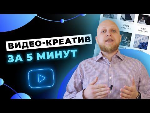 Создание видео-креатива для рекламы в Facebook и Instagram при помощи Инструмента создания видео