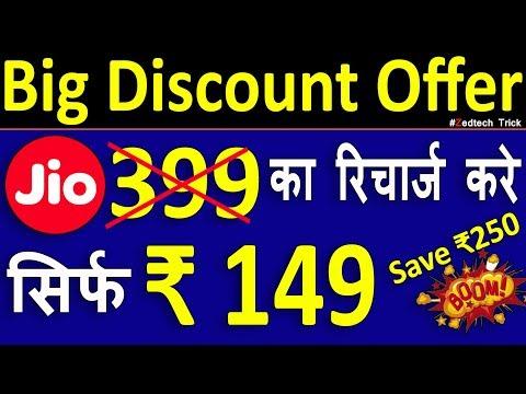 JIO ₹399 के Recharge Benefits आपको मिलेंगे Only ₹149 में | Save ₹250 Jio FREE Recharge Tricks 2018