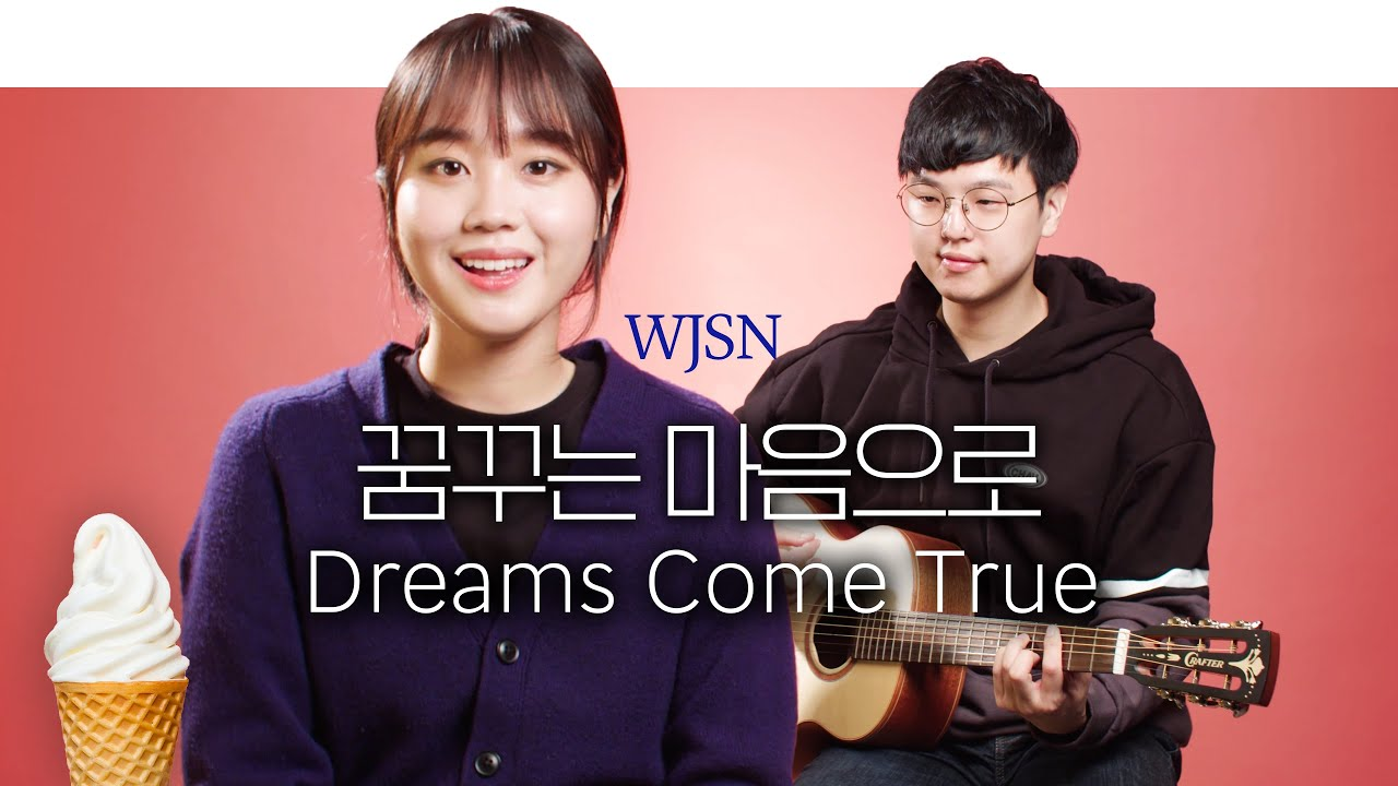 "WJSN ""Dreams Come True"" 