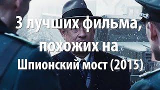 3 лучших фильма, похожих на Шпионский мост (2015)
