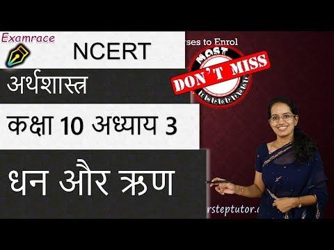 NCERT कक्षा 10 अर्थशास्त्र अध्याय 3: धन और ऋण (CRR, SLR और रेपो दर) | हिंदी | सीबीएसई