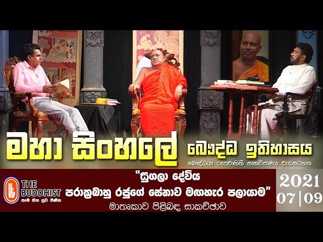Maha Sinhale Bauddha Ithihasaya | 2021-07-09 | මහා සිංහලේ බෞද්ධ ඉතිහාසය