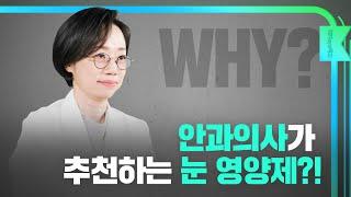 [해피eye 백과] 안과의사가 추천하는 눈 영양제?!