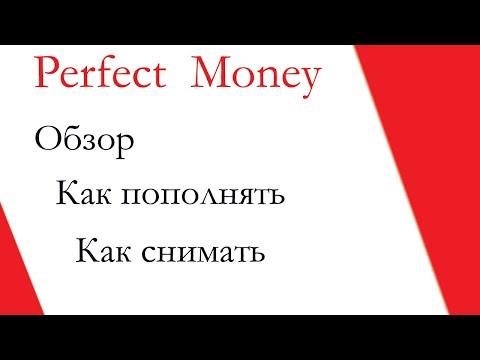 Perfect Money Обзор Как пополнять Как снимать