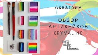 Аквагрим | Обзор Артикейков Kryvaline | Выпуск 72