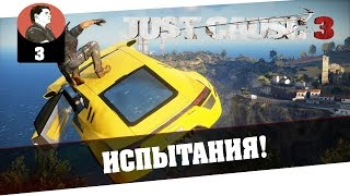 Just Cause 3 | Испытание! [#3][60FPS]