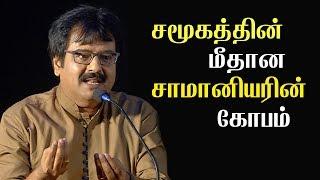 சமூகத்தின் மீதான சாமானியரின் கோபம் Vivek Speech at Vellai Pookal Press Meet