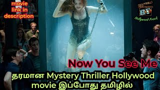 Now You See Me (2013) - Best Mystery Thriller Hollywood Movie Tamil Review