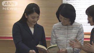 紀子さまと眞子さまが絵本展示会に 一緒に写真も(18/04/26) 眞子内親王 動画 11
