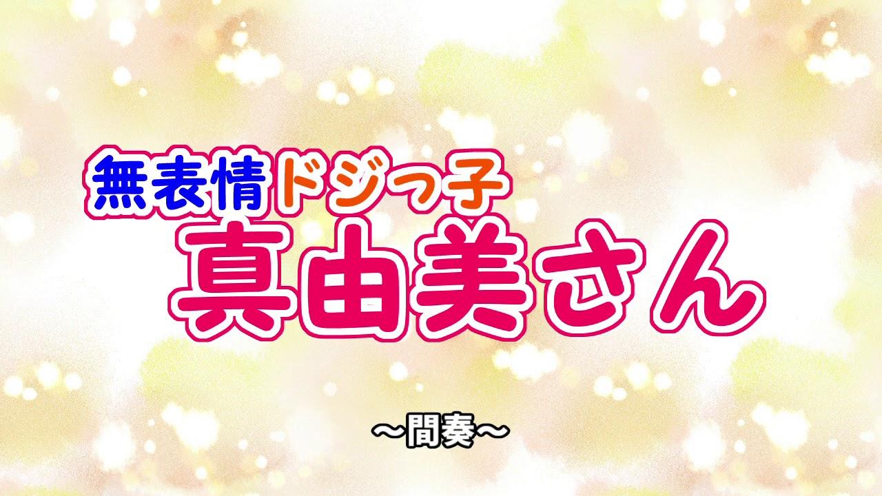 無表情ドジっ子真由美さん【KAITOオリジナル曲】