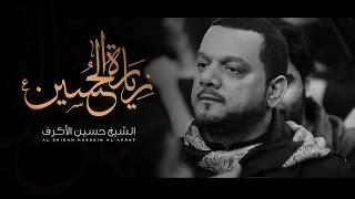 قصيدة زيارة الحسين ع | الشيخ حسين الأكرف