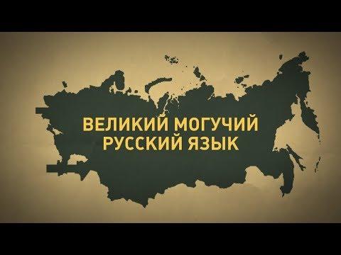 Прикол. Великий и могучий русский язык.