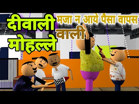 MAKE JOKE OF - DESI DIWALI || MOHALLA SPECIAL||FUNNY COMEDY|| MSO