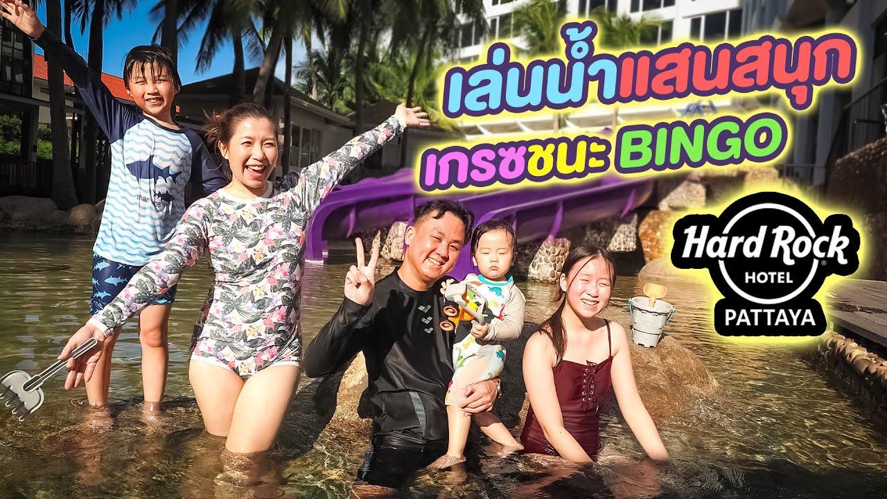 เล่นน้ำแสนสนุก เกรซชนะบิงโก   Hard Rock Pattaya EP.2