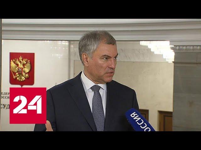 Володин: инцидент в ПАСЕ создан с целью лоббировать интересы европейских фармкомпаний - Россия 24 