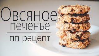 рецепт пп печенья | овсяное печенье без муки