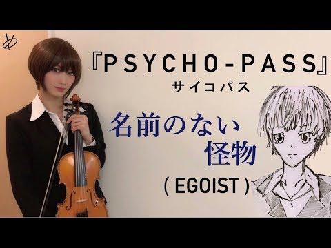 """【ヲタリストAyasa】 バイオリンで""""PSYCHO-PASS""""「名前のない怪物」を弾いてみた Namae no Nai Kaibutsu (Monster Without a Name)"""