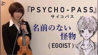 "Gambar cover 【ヲタリストAyasa】 バイオリンで""PSYCHO-PASS""「名前のない怪物」を弾いてみた Namae no Nai Kaibutsu (Monster Without a Name)"