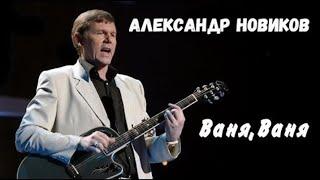 Александр Новиков - Ваня , Ваня