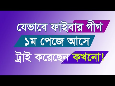 How to rank fiverr gigtop of page using seo technique । fiverr gig seo bangla