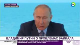 Путин  Генпрокуратура выяснит, кто вредит Байкалу   МИР24