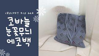 코바늘 눈꽃무늬 에코백 _ crochet eco bag