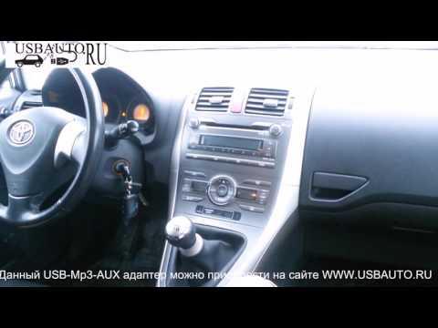 Установка USB-Mp3-AUX адаптера (Yatour / Xcarlink / DMC9088) на Toyota Auris 2007 год
