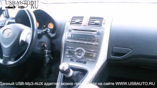 Установка USB-Mp3-AUX адаптера (Yatour / Xcarlink / DMC9088) на Toyota Auris 2007 год