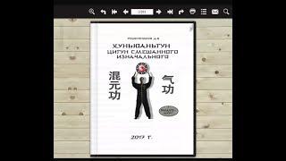 Книга и видеокурс по Хуньюаньгун (цигун смешанного изначального)