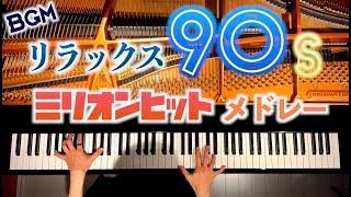 リラックス90年代メドレー/ミリオンヒット/平成/作業用・勉強用・睡眠用BGM/ピアノカバー/Relax 90's Million seller Medley/piano cover/CANACANA