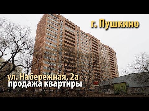 купить квартиру в пушкино | купить квартиру улица набережная
