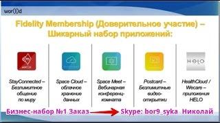Fidelity - инструменты для развития бизнеса и их преимущества - 14.07.16 г.(Fidelity - инструменты для развития бизнеса и их преимущества - 14.07.16 г..... https://youtu.be/tqUQFjvArsk Mой Skype: bor9_syka тел: +7..., 2016-07-14T20:07:18.000Z)