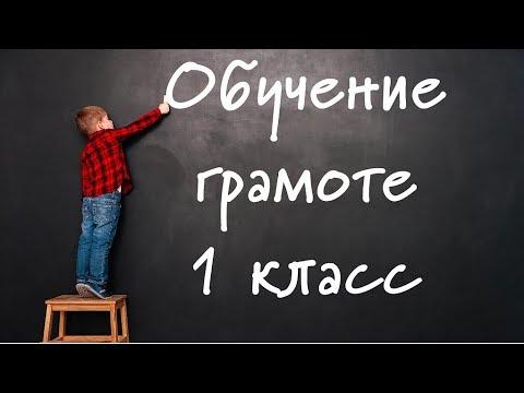 Урок Обучение грамоте. Учим букву Ф. 1 класс. Открытый урок. Русский язык. Уроки в 1 классе