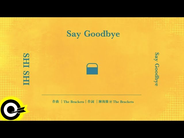 孫盛希 Shi Shi【Say Goodbye】Official Lyric Video