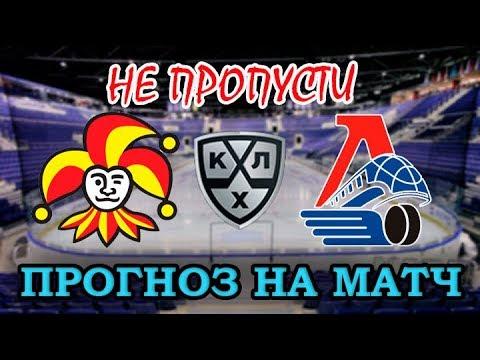 Ставки на матч хоккей