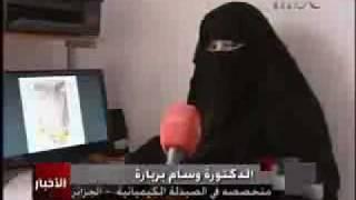 une femme algerienne invente une pommade contre les brulures avi