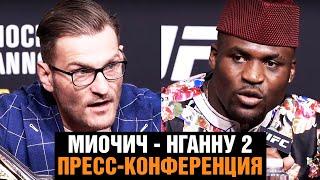 UFC 260 пресс конференция Миочич против Нганну 2 / Битва взглядов перед боем