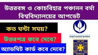 উত্তরবঙ্গ ও কোচবিহার পঞ্চানন বর্মা বিশ্ববিদ্যালয়ের আপডেট: north bengal university: cbppu: Exams 2020