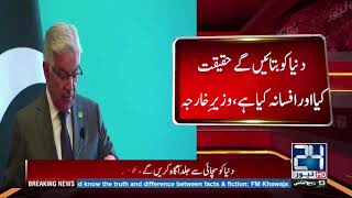 Khawaja Asif reaction on Donald Trump statement against Pakistan